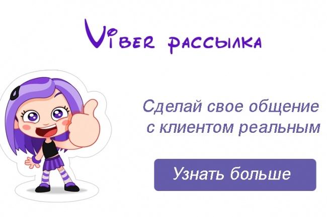 Viber-рассылка 1 - kwork.ru