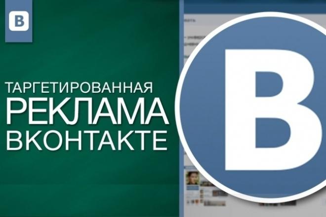 Запуск рекламы ВКонтактеПродвижение в социальных сетях<br>Настрою контекстную рекламу ВКонтакте. В 1 кворк входит: настройка рекламной компании, с геотаргетингом, с 2 рекламными объявлениями. В объеме данного кворка, я только создаю и настраиваю рекламную компанию, прохожу модерацию рекламных объявлений с одним фото в каждом, заголовком и рекламным текстом. Настраиваю рекламу для показа целевой аудитории (геотаргетинг, пол, возраст, интересы). Я осуществляю тщательный подбор ЦА, исходя из особенностей Вашего продукта/услуги/товара и запускаю рекламу в нужное время, в нужных географических точках, на нужную Вам аудиторию. Все расходы на рекламный бюджет несет Заказчик. Все настройки и предстоящие расходы заранее обговариваются с Заказчиком. Настраиваю через Ваш или через свой рекламный кабинет- как удобнее.<br>
