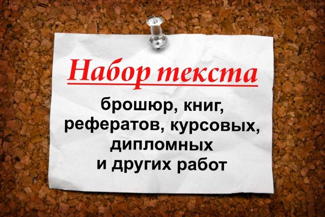 Набор текста на компьютереНабор текста<br>Наберу текст на русском языке в Word со сканированных напечатанных или рукописных страниц, фотографий, изображений. К работе подхожу очень ответственно. Перед сдачей всегда проверяю выполненную работу.<br>