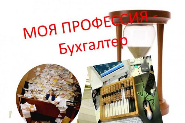 Оказываю бухгалтерские услуги 1 - kwork.ru