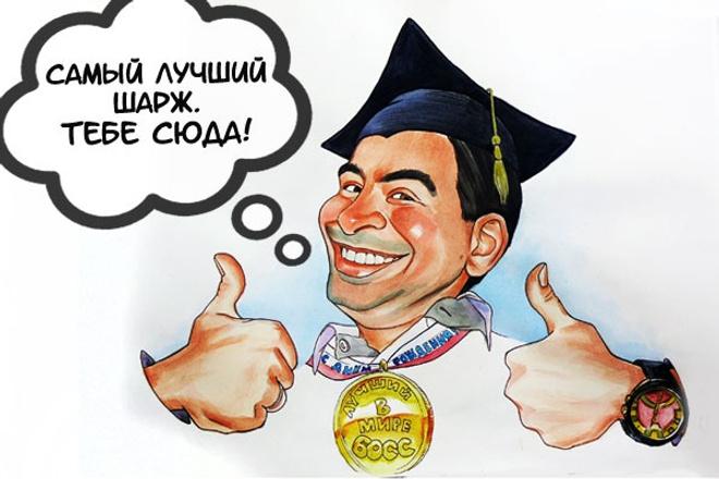 Нарисую шарж 1 - kwork.ru