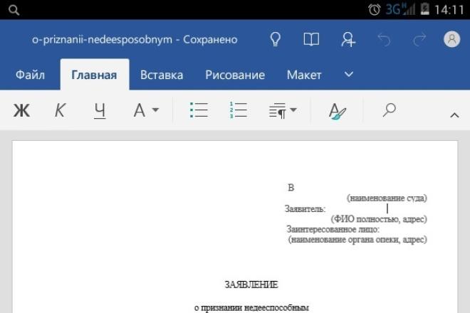 Заявление 1 - kwork.ru