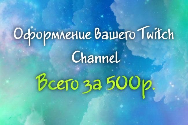 Оформление для Twitch 1 - kwork.ru