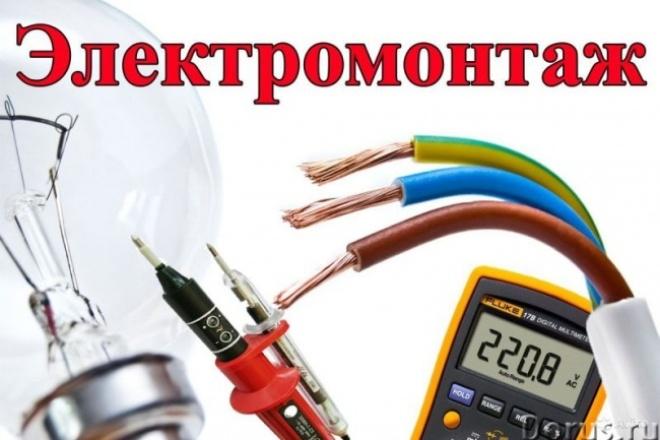 Помогу с электромонтажем дома и квартиры 1 - kwork.ru