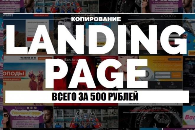 Сделаю копию лендинга 1 - kwork.ru