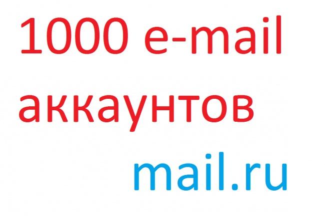 1000 e-mail аккаунтов на mail.ru 1 - kwork.ru