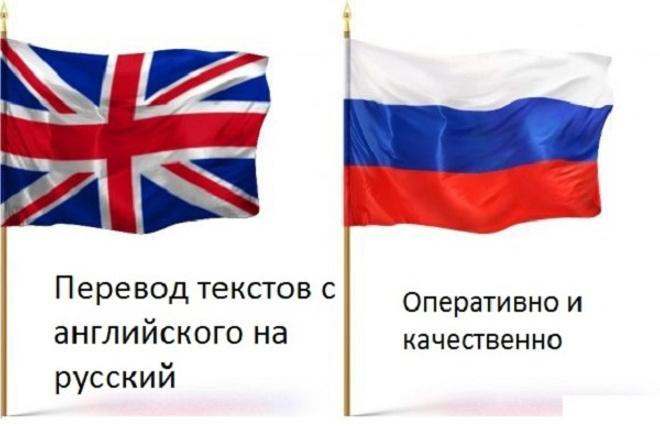 переведу текст с английского на русский качественно и быстро 1 - kwork.ru