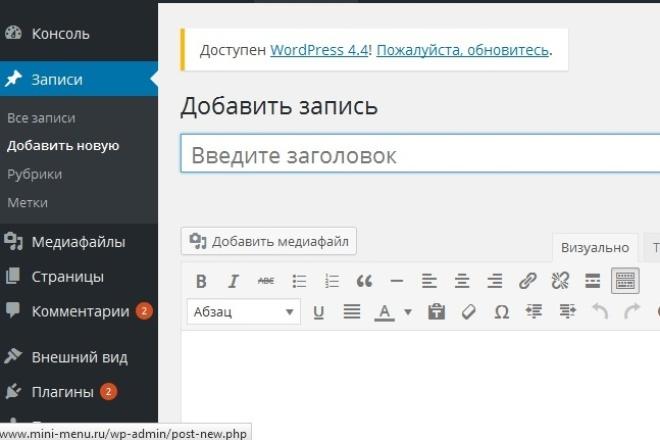 Размещу 4 заказа на бирже, приму и опубликую на сайте (WP)Наполнение контентом<br>Закажу на бирже 4 текста. Подберу доп. ключи (если требуется) + картинки (можно уникализировать) + видео. Опубликую на указанном сайте (Вордпресс): абзацы, подзаголовки, цитаты, внутренние ссылки.<br>