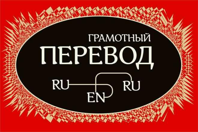 Сделаю грамотный перевод текста 1 - kwork.ru
