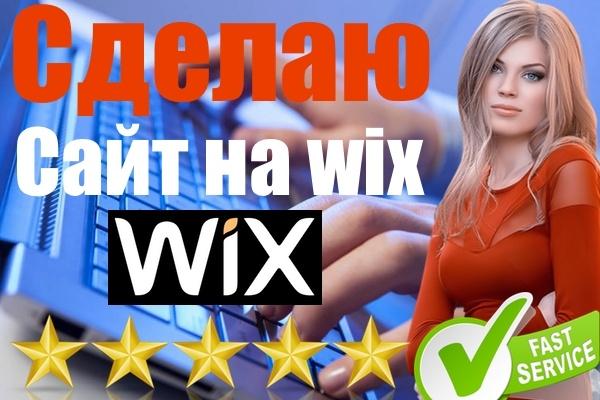 Сделаю красивый сайт на wix до 20 страниц 1 - kwork.ru