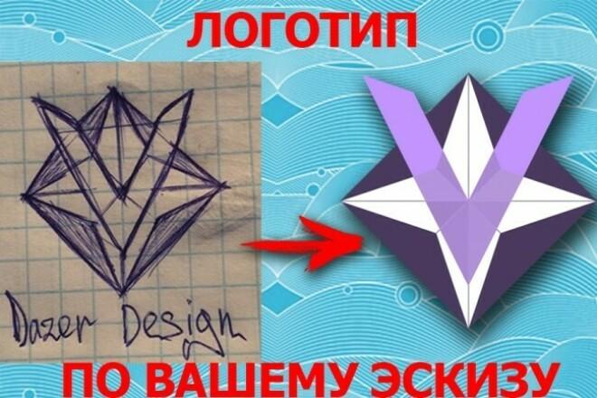 Качественный логотип по вашему эскизу 14 - kwork.ru
