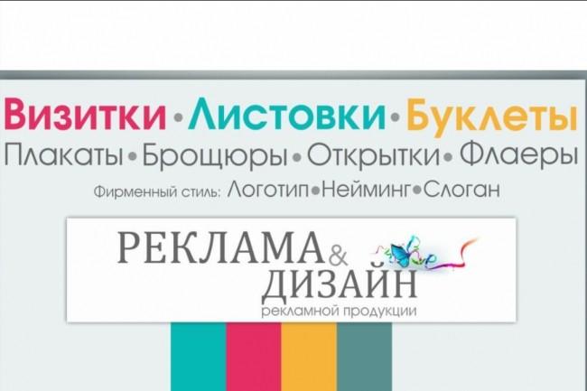 Создание макета каталога, меню, журнала 1 - kwork.ru