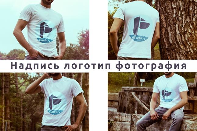 Надпись или логотип на футболке 3-х моделей в высоком качестве 1 - kwork.ru