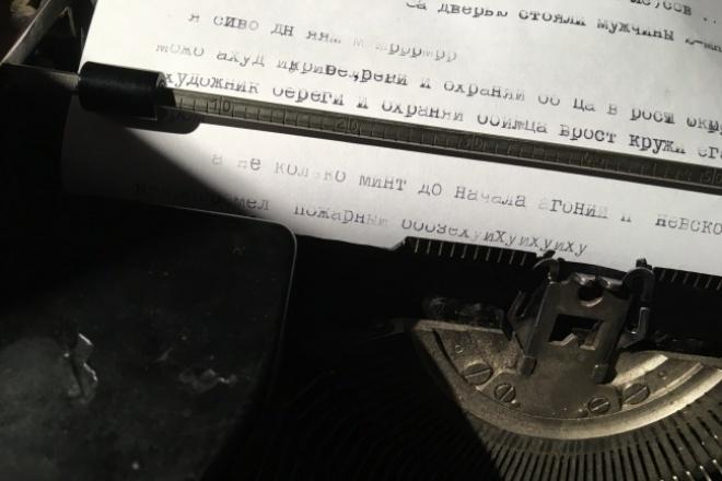 напишу любой стих, вы можете указать любые параметры ;) 1 - kwork.ru