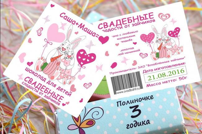 Дизайн подарочной обёртки шоколадаГрафический дизайн<br>Придумаю оригинальную обёртку на шоколад. Такую шоколадку можно подарить на любой праздник! Сделать пригласительное на свадьбу прямо на обёртке шоколада! Написать пожелание на день рождения, 8 марта, 23 февраля, день учителя, любой профессиональный праздник! Можно подарить коробочку с маленькими квадратными шоколадками с прикольными картинками или вашими фотографиями(см. доп. опции). Укажите размер обёртки шоколада(снимите обёртку с шоколада, который будете оборачивать, разверните её полностью-снимите мерки в см)<br>