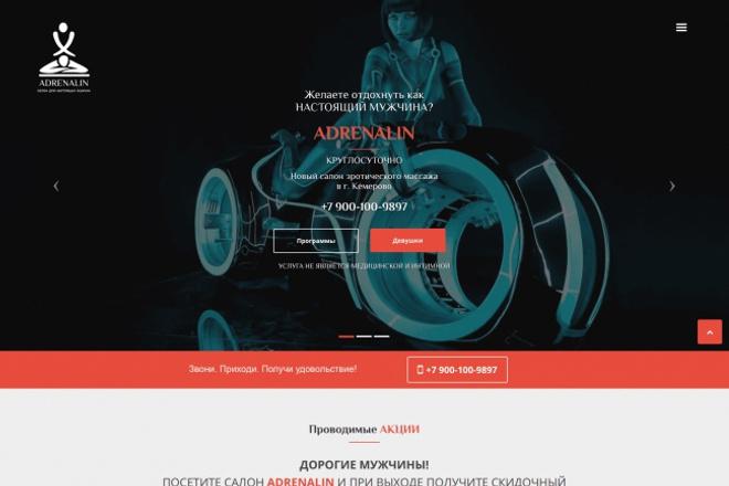 Продам сайт-визитку релакс-салона (Wordpress+адаптивная верстка) 1 - kwork.ru