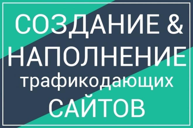 Наполню или создам сайт любой тематики 1 - kwork.ru