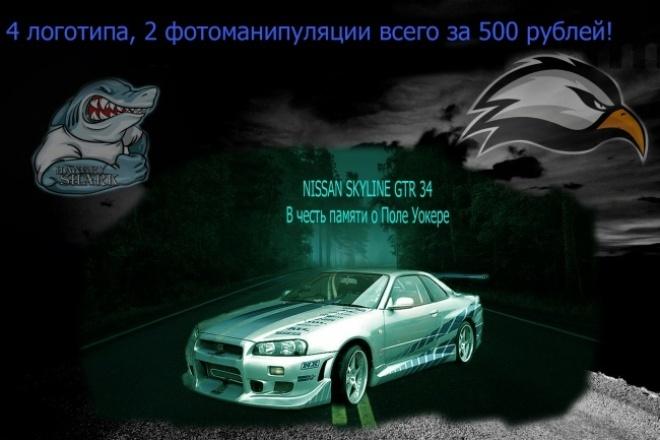 Делаю логотипы на темы компьютерных игр, фильмов и книг 1 - kwork.ru