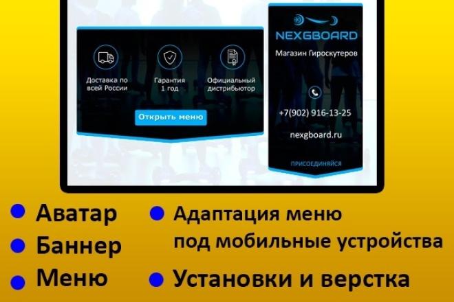 Сделаю Оформление группы ВКонтакте под ключ 1 - kwork.ru