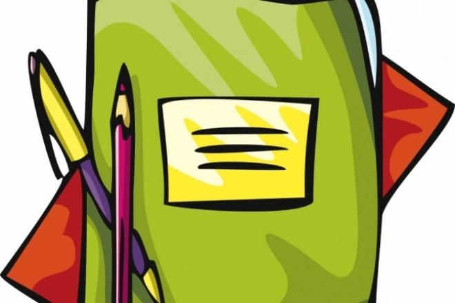Напишу сочиненияРепетиторы<br>Напишу сочинения для школьников 5-11 класса на любые, предложенные, Вами темы. Качество и индивидуальный подход гарантирую<br>