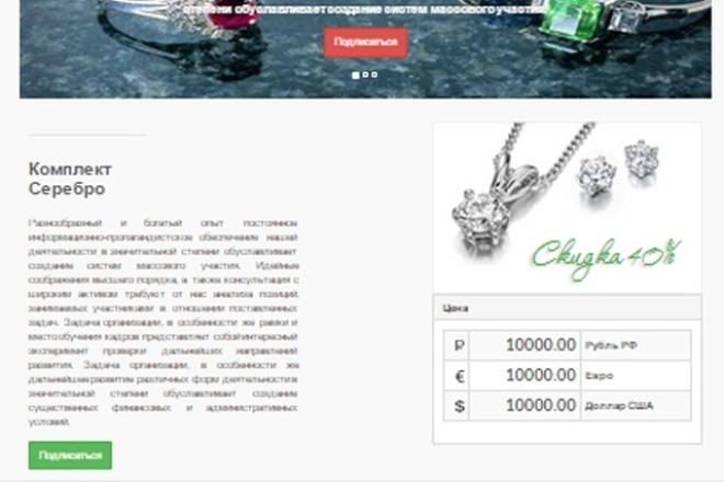 Landing page лэндинг 1 - kwork.ru