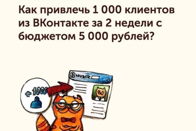 Продам курс Реальный ВКонтакте 1 - kwork.ru