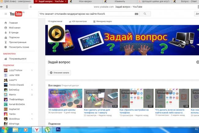 Сделаю крутую шапку для вашего youtube канала 1 - kwork.ru