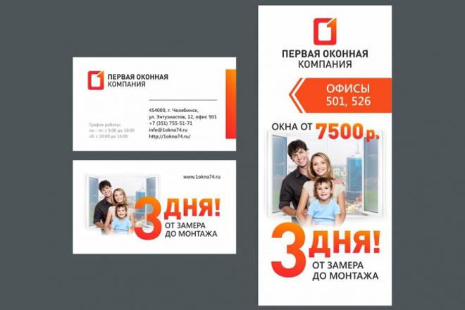 сделаю дизайн листовки 1 - kwork.ru