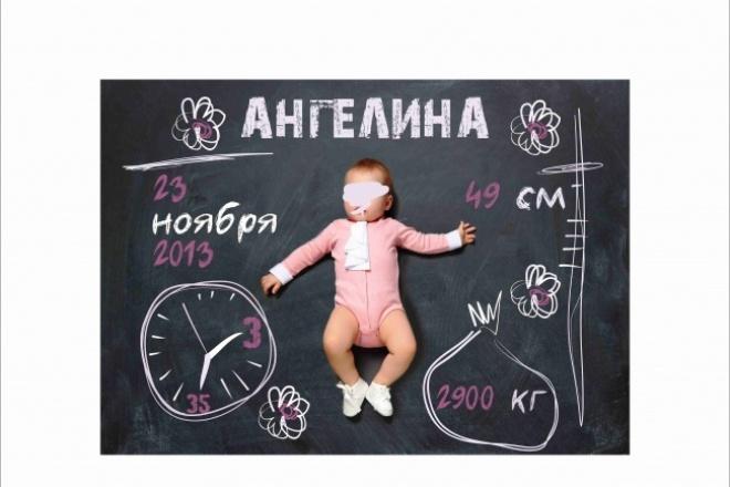 Подарок новорожденномуГрафический дизайн<br>Возможен фотомонтаж с вашим малышом). Плакат с визуальным изображением главных чисел в жизни родителей малыша, это его имя, рост, вес и дата рождения) Плакат необычное дополнение к подарку на первый месяц жизни малыша , а так же такой плакатик может стать самостоятельным подарком). Так же можно заранее разработать макет плаката, и потом сразу после родов вставить необходимую информацию и рассылать всем друзьям и родственникам такую креативную, радостную новость). Все младенцы отрисовываются индивидуально (в примере малыши одинаковые). Вы получаете: 1) Дизайн-макет плаката не менее 2-х вариантов 2) Необходимое количество правок, но не более 5)) 3) Готовый макет в формате jpeg или png. 4) визуализация в подарок, если вы не можете определиться с цветами, то можно прислать фото стены где будет висеть этот плакат и сделать фотомонтаж в фотошопе)<br>