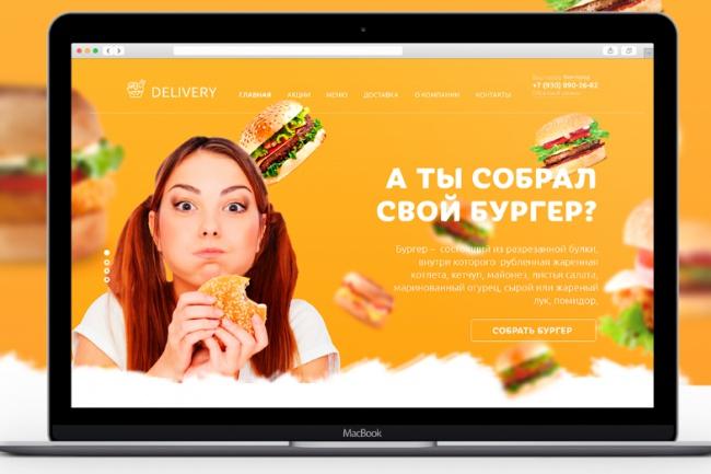 Нарисую дизайн для Вашего бизнес-сайта 1 - kwork.ru