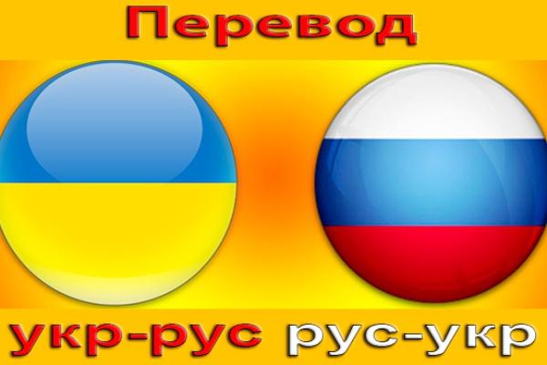 Качественно переведу с украинского на русский/с русского на украинский 1 - kwork.ru