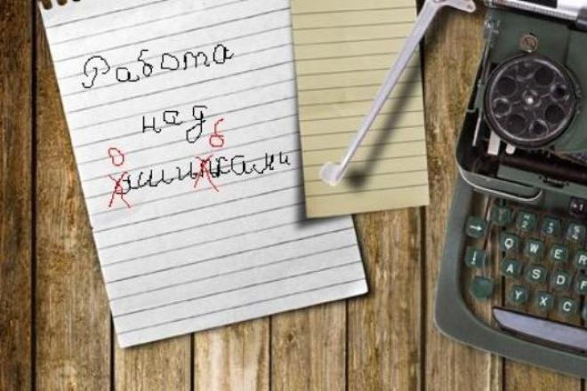 отредактирую текст 8000 символов 1 - kwork.ru