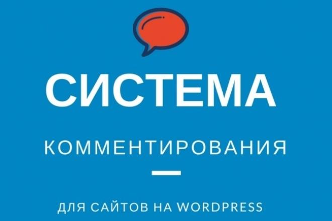 Подключу удобную систему комментирования к вашему сайту + бонус 1 - kwork.ru