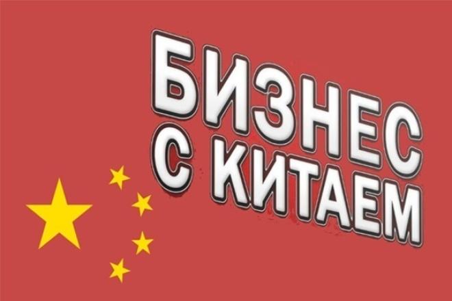 Бизнес с Китаем 2016 1 - kwork.ru