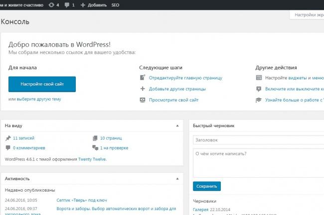 Научу создавать сайты на Wordpress и управлять ими с нуля без опыта 1 - kwork.ru