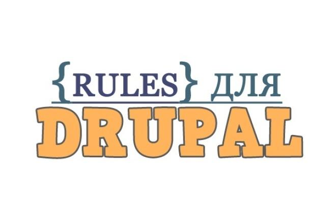 {Rules} для Drupal 6, 7, 8 1 - kwork.ru