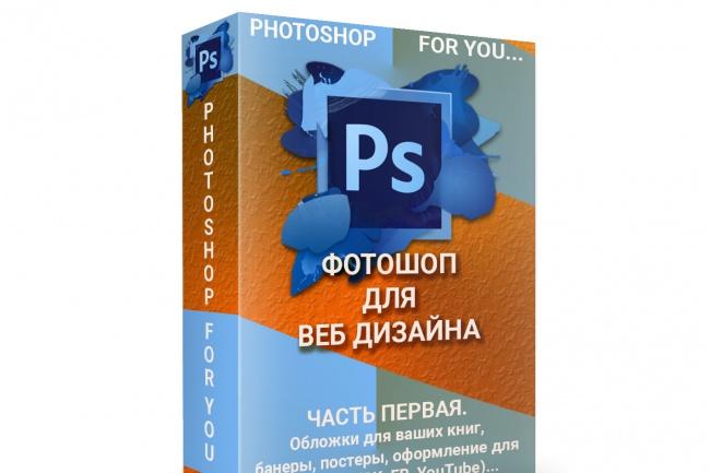 Сделаю 3D Box, Web баннер(jpg, png) 1 - kwork.ru