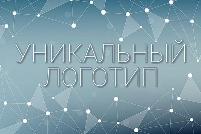 Создам уникальный логотип с нуля 1 - kwork.ru