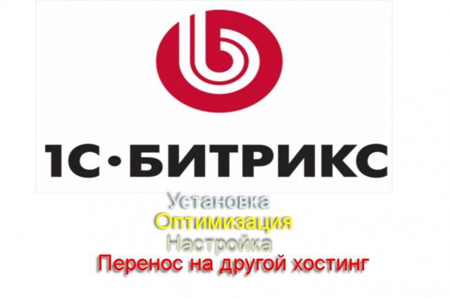 Установлю и качественно настрою 1С Битрикс 1 - kwork.ru