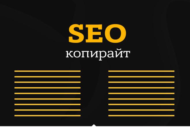 Копирайт для вашего сайта 1 - kwork.ru