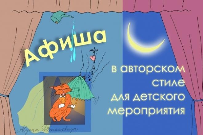 Нарисую афишу к детскому мероприятию 1 - kwork.ru