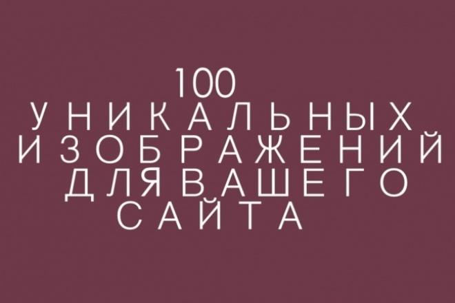 подберу изображения для Вашего сайта 1 - kwork.ru