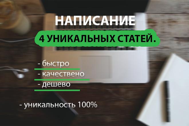 4 уникальных статьи 500р - 8000 символов 1 - kwork.ru