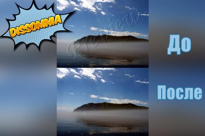 Удалю водяные знаки с десяти фотоОбработка изображений<br>Удалю водяные знаки с десяти фотографий. Работа выполняется качественно, время выполнения зависит от объёма.<br>