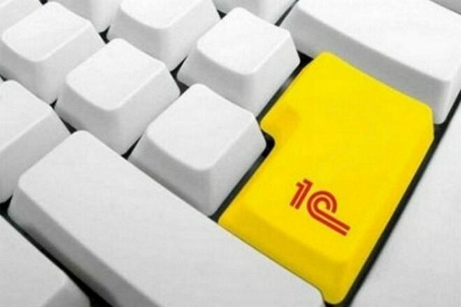 Напишу отчет, печатную форму, обработку 1С 1 - kwork.ru