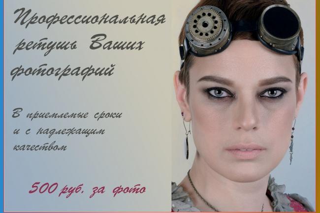 Профессиональная ретушь портрета 1 - kwork.ru