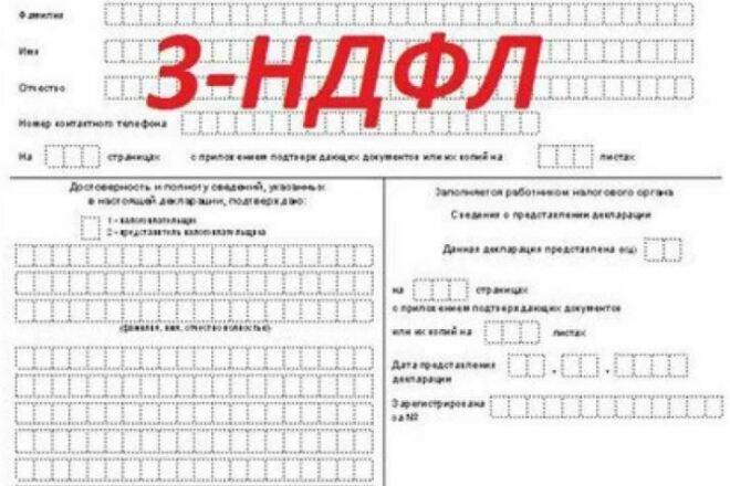 Декларация 3 ндфл заказать киров регистрация инн на ип