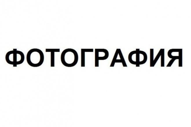 Наберу текст быстро и качественно. С вашей фотографии 1 - kwork.ru