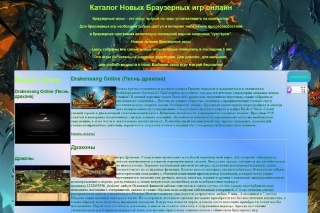 Размещу на сайте статьюСсылки<br>Размещу вашу статью на своем сайте - игровом портале http://www.brausergames.ru/. сайт молодой, посещаемость пока низкая.<br>
