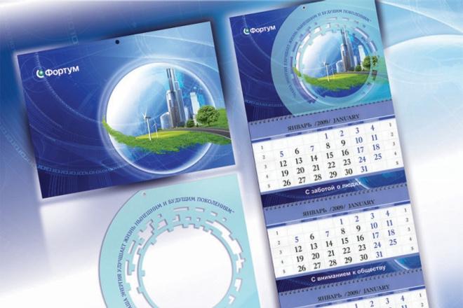Календарь квартальный 1 - kwork.ru